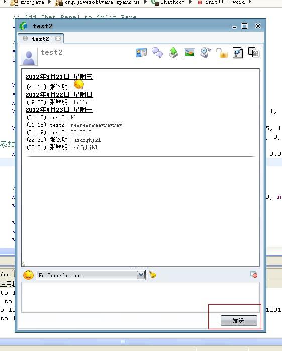 spark二次开发 在chatroom上添加一个发送按钮