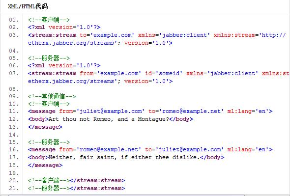 XMPP协议简介