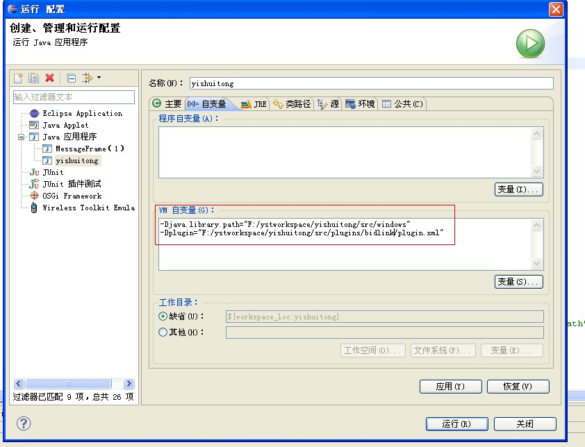 openfire spark 插件开发。调试测试成功